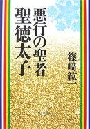 【バーゲン本】悪行の聖者聖徳太子 正続 2冊組
