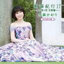 歌謡紀行17 〜水に咲く花・支笏湖へ〜 (初回限定盤 CD+DVD)