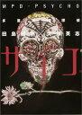 多重人格探偵サイコ(23) (カドカワコミックスA) [ 田島昭宇 ]