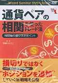 DVD>通貨ペアの相関を使ったトレード法「時間軸の選び方がポイント」 [Wizard Seminar DVD Library] (<DVD>) [ 齊藤トモラニ ]