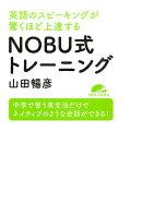NOBU式トレーニング