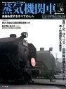 蒸気機関車EX(Vol.30) 特集:C62「ゆうづる」・常磐線蒸機ものがたり1 原ノ町機関 (イカロスMOOK)