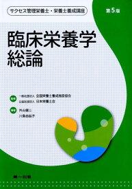 臨床栄養学総論第5版 (サクセス管理栄養士・栄養士養成講座) [ 外山健二 ]