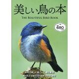 美しい鳥の本 ([テキスト])