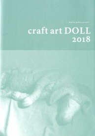 craft art DOLL(2018) [ クラフトアート人形コンクール実行委員会 ]