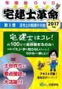DVD>法令上の制限その他 宅建士革命(3 2017) らくらく宅建塾DVDシリーズ (<DVD>)
