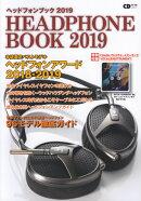 ヘッドフォンブック(2019)