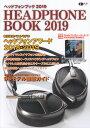 ヘッドフォンブック(2019) 本誌選定ベストモデルヘッドフォンアワード2018-2019 (CDジャーナルムック)