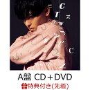 【先着特典】CTUISMALBWCNP (A盤 CD+DVD) (生写真)