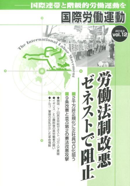 国際労働運動(vol.12(2016.9)) 国際連帯と階級的労働運動を 労働法制改悪ゼネストで阻止 [ 国際労働運動研究会 ]