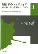 叢書コンフリクトの人文学(3)