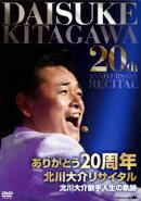 ありがとう20周年 北川大介リサイタル