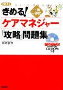 きめる!ケアマネジャー「攻略」問題集(〔2012〕)
