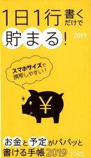 1日1行書くだけで貯まる!お金と予定がパパッと書ける手帳(2019)