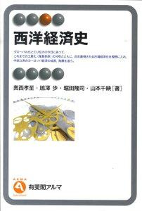 西洋経済史 (有斐閣アルマ) [ 奥西孝至 ]