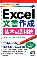 Excel文書作成基本&便利技