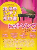 これなら弾ける超・簡単ピアノ初心者ヒットソング(2020年版)