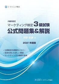 【POD】内閣府認定 マーケティング検定 3 級試験 公式問題集&解説 [ 河野安彦 ]