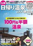 九州日帰り温泉&スパ銭(2018) (ウォーカームック)
