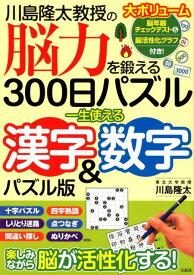 川島隆太教授の脳力を鍛える300日パズル 一生使える漢字&数字パズル版 [ 川島隆太 ]