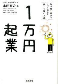 1万円起業文庫版 片手間で始めてじゅうぶんな収入を稼ぐ方法 [ クリス・ギレボー ]
