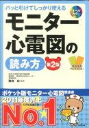 モニター心電図の読み方第2版