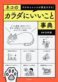 ネコのカラダにいいこと事典 [ 臼杵 新 ]
