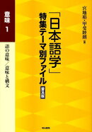 「日本語学」特集テーマ別ファイル(意味 1)普及版