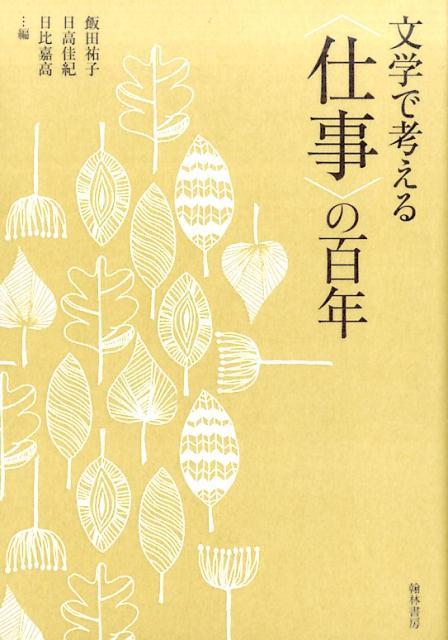 文学で考える〈仕事〉の百年 [ 飯田祐子 ]