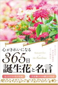 心がきれいになる365日誕生花と名言 [ WRITES PUBLISHING ]
