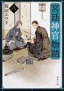 宮廷神官物語 八 (角川文庫) [ 榎田 ユウリ ]