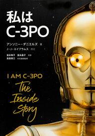 私はC-3PO [ アンソニー ダニエルズ ]
