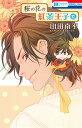 桜の花の紅茶王子 12 (花とゆめコミックス) [ 山田南平 ]