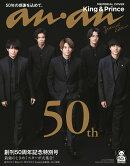 anan特別編集 創刊50周年記念特別号スペシャルエディション