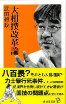 【バーゲン本】大相撲改革論ー廣済堂新書