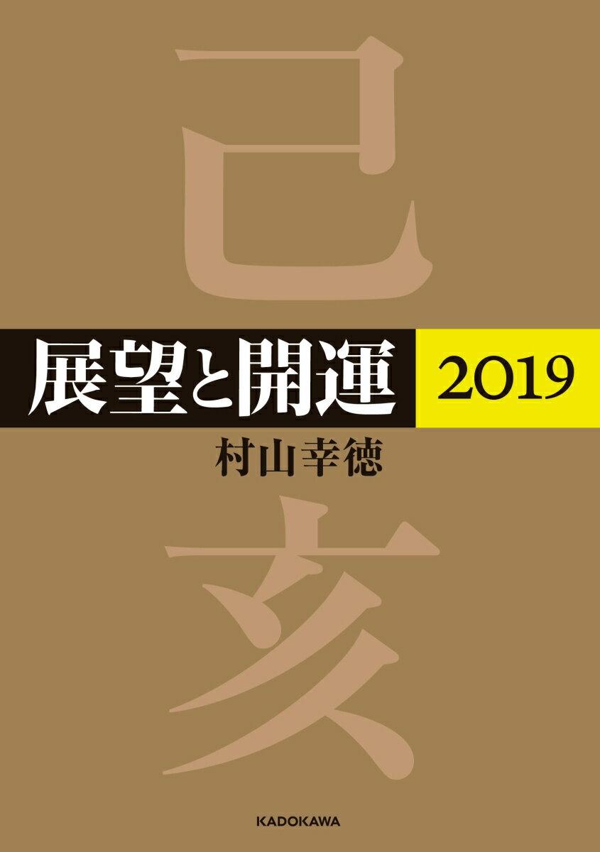展望と開運2019 [ 村山 幸徳 ]