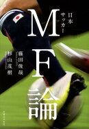 日本サッカーMF論