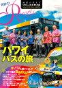 R07 地球の歩き方 リゾートスタイル ハワイ バスの旅 2020〜2021 [ 地球の歩き方編集室 ]