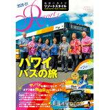 地球の歩き方リゾートスタイル(R07 2020~2021) ハワイバスの旅