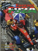 GP CAR STORY(Vol.36)