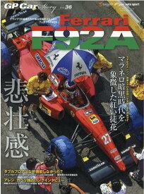 GP CAR STORY(Vol.36) Ferrari F92A マラネロ暗黒時代を象徴した赤い徒花 (サンエイムック F1速報 auto sport特別編集)