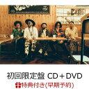 "【早期予約特典&楽天ブックス限定先着特典】MAN STEAL THE STARS (初回限定盤 CD+DVD) (SOIL&""PIMP""SESSIONS ""オ…"