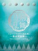 ミュージカル『刀剣乱舞』 〜幕末天狼傳〜 (初回限定盤B 3CD)