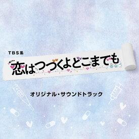 TBS系 火曜ドラマ 恋はつづくよどこまでも オリジナル・サウンドトラック [ (オリジナル・サウンドトラック) ]