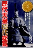 歴代天皇125代総覧