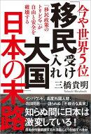 今や世界5位 「移民受け入れ大国」日本の末路