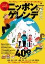 ニッポンのゲレンデ2021 (ブルーガイド・グラフィック) [ 実業之日本社 ]