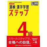 漢検4級漢字学習ステップ改訂四版