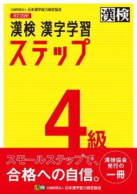 漢検 4級 漢字学習ステップ 改訂四版 [ 日本漢字能力検定協会 ]