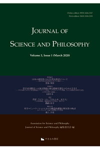 【POD】JournalofScienceandPhilosophyVolume3,Issue1(March,2020)[AssociationforScienceandPhilosophyJournalofScienceandPhilosophy編集委員会]